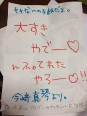 新垣桃菜(JK21) 公式ブログ/桜ノ宮 画像1