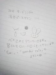 新垣桃菜(JK21) 公式ブログ/温かさ。 画像1