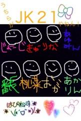 新垣桃菜(JK21) 公式ブログ/帰りますヽ(^^)ノ 画像1