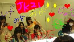 新垣桃菜(JK21) 公式ブログ/ラブちゅうにゅー(・∇・) 画像1