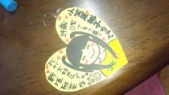 新垣桃菜(JK21) 公式ブログ/ プイッ(。・v・。) 画像1
