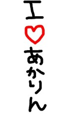 新垣桃菜(JK21) 公式ブログ/弁天町 画像2