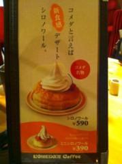 オルリコ プライベート画像 21〜40件/2011/05/29 食べたいけど、どうしょうかなぁ〜