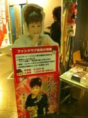 オルリコ 公式ブログ/天童よしみさんコンサート 画像2