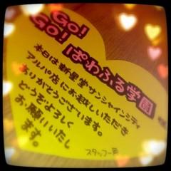 師井優衣 公式ブログ/リリイベ(*^^*) 画像3