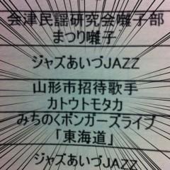 カトウトモタカ 公式ブログ/てるてる坊主を車内にぶら下げて会津若松に向かいます。 画像1