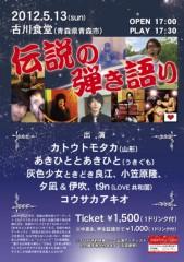 カトウトモタカ 公式ブログ/「キミもこの伝説の夜の生き証人となれ!!!!」まじでまじで。 画像1