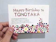 カトウトモタカ 公式ブログ/普段ほとんど連絡しなくてもみんな気にかけてくれてるんだなーっと思える誕生日でした。嬉しい!! 画像1