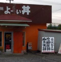 カトウトモタカ 公式ブログ/次の丼予想…「安倍晋三丼」もしくは「カツカレー丼」。 画像1