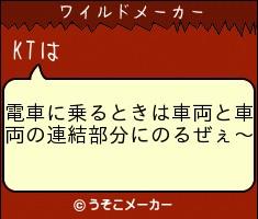 カトウトモタカ 公式ブログ/そもそも、かくれんぼもしないし、ほとんど電車にも乗らないぜぇ〜。 画像2