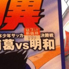 カトウトモタカ 公式ブログ/俺、キャプテン翼でサッカーのいろはを学びました。 画像2