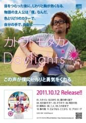 カトウトモタカ 公式ブログ/とにもかくにも 『Daylights』を聴いて欲しい。そんな想いです。 画像2