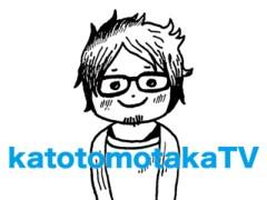 カトウトモタカ 公式ブログ/雪が降ってるこんな時期ですから、USTREAMをあったかい場所で観ていただけたらと。 画像1
