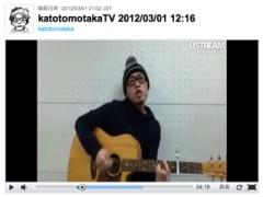 カトウトモタカ 公式ブログ/「プロローグ」を歌う時は、ニットキャップなイメージ。 画像1