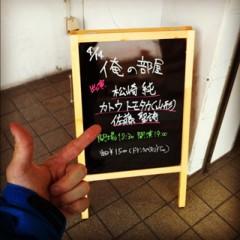 カトウトモタカ 公式ブログ/き…き…金萬…か…か…買いそびれた…。 画像1