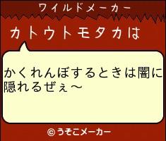 カトウトモタカ 公式ブログ/そもそも、かくれんぼもしないし、ほとんど電車にも乗らないぜぇ〜。 画像1