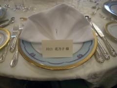 川口花乃子 公式ブログ/笑いながら 画像1