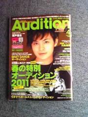 おでん 公式ブログ/イケメンユニット第2期生募集を雑誌で掲載中なう! 画像1