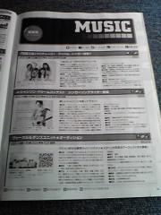 おでん 公式ブログ/イケメンユニット第2期生募集を雑誌で掲載中なう! 画像2