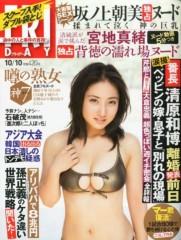 紗綾 公式ブログ/バレンタインは… 画像3