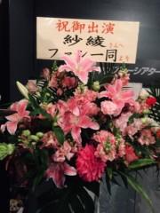 紗綾 公式ブログ/感謝! 画像1