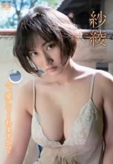 紗綾 公式ブログ/発売まであと7日 画像1