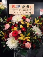 紗綾 公式ブログ/感謝! 画像2