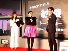 紗綾 公式ブログ/競輪祭♪ありがとう 画像2
