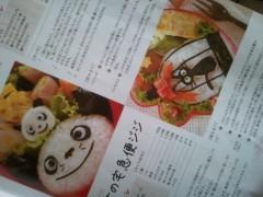 かおる 公式ブログ/夢☆ 画像1