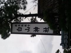 かおる 公式ブログ/初詣☆ 画像1