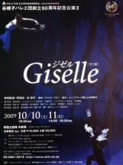 吉田ヒトシ(ショー演出家・モデル指導者) プライベート画像 81〜100件 60周年記念公演「ジゼル」