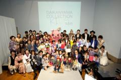 吉田ヒトシ(ショー演出家・モデル指導者) 公式ブログ/代官山コレクションキッズ2015無事終了!! 画像1