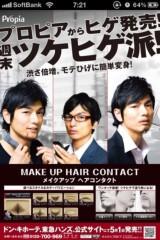 吉田ヒトシ(ショー演出家・モデル指導者) プライベート画像/モデル・雑誌系 つけヒゲ広告のモデル