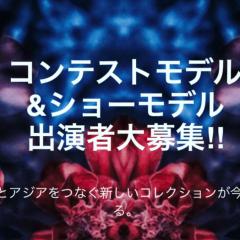 吉田ヒトシ 公式ブログ/アジアインターナショナルコレクションモデル募集中!! 画像1