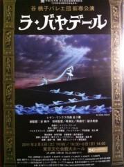 吉田ヒトシ(ショー演出家・モデル指導者) プライベート画像 81〜100件 2011年1月新春公演「ラ・バヤデール」