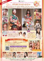 吉田ヒトシ(ショー演出家・モデル指導者) 公式ブログ/着物ショーモデル募集(^^) 画像1