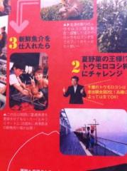 吉田ヒトシ(ショー演出家・モデル指導者) プライベート画像/モデル・雑誌系 20110126 031