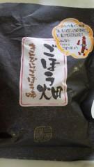 沢田美香 公式ブログ/まさにゴボウ 画像1
