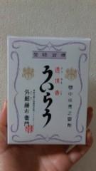 沢田美香 公式ブログ/行ってきたよー♪ 画像1