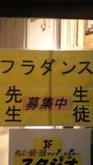 沢田美香 公式ブログ/募集中(笑)& 代打は 画像1