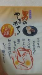 沢田美香 公式ブログ/行ってきまーす! 画像1