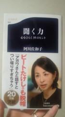 沢田美香 公式ブログ/いいお天気でしたね 画像1