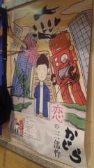 沢田美香 公式ブログ/日曜日は、土浦のイオン 画像2