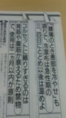 沢田美香 公式ブログ/平成22年2月22日だったね! 画像3