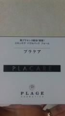 沢田美香 公式ブログ/顔を洗うのが楽しみになる洗顔石鹸 画像1