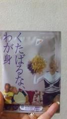 沢田美香 公式ブログ/見つけたよ 画像1