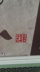 沢田美香 公式ブログ/帰ってきたよー ヾ(≧∇≦*)〃 画像2