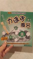 沢田美香 公式ブログ/かぼすの入浴剤 画像1