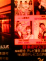 沢田美香 公式ブログ/DAを忘れないで〜(笑) 画像1