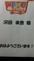 沢田美香 公式ブログ/ご報告♪♪♪ 画像1